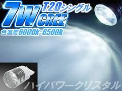 2個)T20白◇CREE7WハイパワークリスタルLED E50エルグランド ノート X-TRAIL