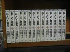 お〜い竜馬 ワイド版全14巻