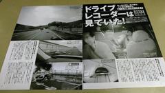「ドライブレコーダーは見ていた」グラビア雑誌・切抜き・4P。同梱可。
