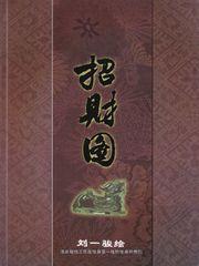 刺青 参考本 招財図 祥獣・鯉・人物【タトゥー】