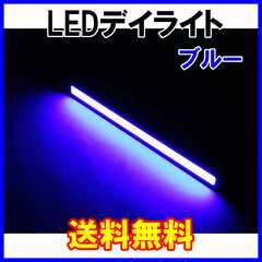 COB LEDデイライト ブルー 2本 防水 バーライト 青