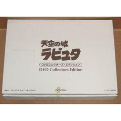 DVD未開封 天空の城ラピュタ DVDコレクターズエディション