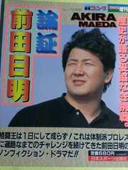 論証 前田日明  週刊ゴング増刊1989年12月27号