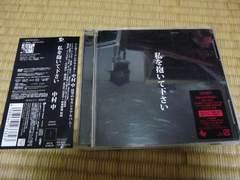 中村中 '07年2nd■私を抱いて下さい■初回盤DVD付