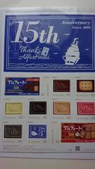 ブルボン アルフォートミニチョコレート15周年記念切手  懸賞品