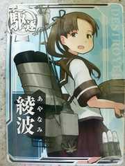 綾波 / 駆逐艦 / 艦これアーケード