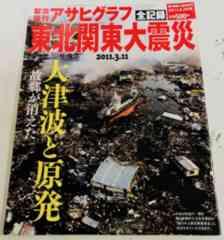 アサヒグラフ東北関東大震災クリックポスト配送可能