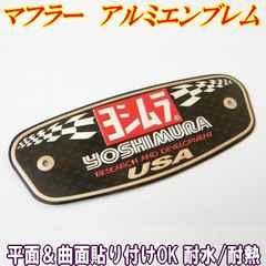 ヨシムラ3Dマフラーエンブレムアルミ耐熱ステッカー USAレーシー