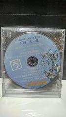 Windows CDソフトCOMIC MARKET 75 デモムービー集 新品未開封