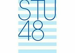 STU48 風を待つ 全国握手会イベント参加券 握手券 応募券 10枚