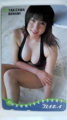滝沢乃南 プレイボーイ アイドルテレカ 39