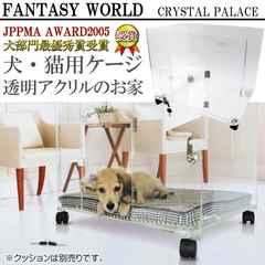 犬猫用ケージ 透明アクリルハウス クリスタルパレス Fa9023