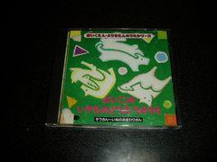 CD「よいこのいきものどうぶつのうた」保育園 幼稚園 童謡