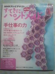 送込★すてきにハンドメイド2013年3月号★花モチーフ菱刺し三角ショール