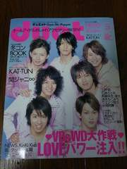 【duet*2006/3月号】関ジャニ∞◆ジャニーズ 雑誌*年代物