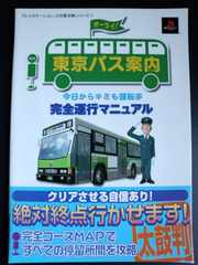 東京バス案内(ガイド)今日からキミも運転手★完全運行マニュアル/レア