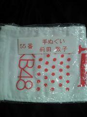 元 AKB48 前田敦子 名前 デザイン 手ぬぐい ホワイト