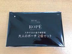 新品★ロペ★大人のポーチ2個セット