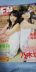 ENTAME◆17/10大園桃子×与田祐希/山下美月/木〓ゆりあ/月足天音