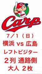 7/1( 日 )横浜 vs 広島 レフトビジター 2段 通路 2枚