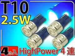 2.5W LEDバルブT10ブルー4個 4連SMDウェッジ球 as427-4