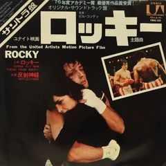 映画ロッキーのテーマ曲 廃盤7インチ・アナログ盤 HIP HOP大人気ネタ