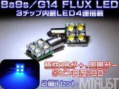 エムトラ】G14/BA9Sブルー3チップ4連LED※90度ピン