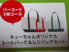 東海漬物/キューちゃんオリジナルトートバッグ&レジバッグセット当選品