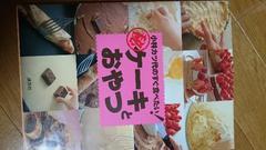 ケーキおやつの料理本