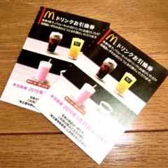 ☆マクドナルド 株主優待 ドリンクお引換券 2枚 切手可