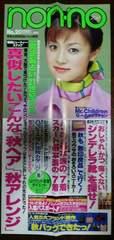 非売品 深田恭子 non・no 販売促進ポスター と ポストカード