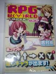 RPG W(・∀・)RLDmini-ろーぷれ・わーるどみに
