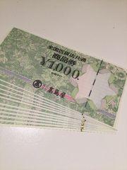 全国 百貨店共通商品券 1000円分 各種対応