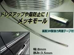 送料無料 メッキモール/両面テープ付/8mm幅×4m/ドレスアップ