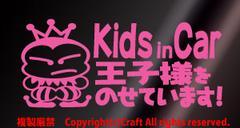 Kids in Car王子様をのせています!/ステッカー(pko/ライトピンク