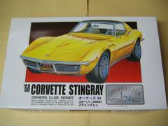 アリイ 1/24 オーナーズ24 No.19 コルベット・スティングレイ(1968年) 新品