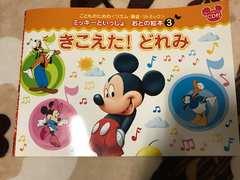音の絵本/きこえた!どれみ〜CD付き