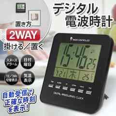 デジタル電波時計 2WAY多機能アラームクロック 電波時計 MCE13