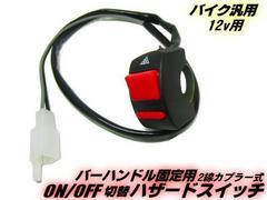 バイク用/ハザードランプスイッチ2線式/LEDウィンカー用/汎用品