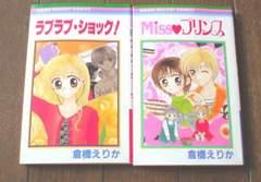 倉橋えりか短編漫画ラブラブショック&Missプリンス2冊セット