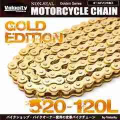 ★バイクチェーン 520-120L ゴールド[CC03-GLD]