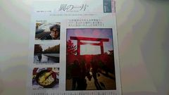 今井翼連載#93/忽那汐里[TVぴあ]切り抜き(2011年2/16号)