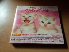 CD「声優だぁ〜い好き4 ウエディング・ベル」子安武人 関俊彦