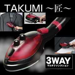【送料無料】3WAY ハンディースチームアイロン TAKUMI〜匠〜 ◆