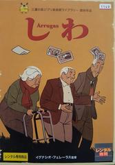 中古DVD しわ ジブリ美術館ライブラリー提供