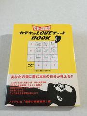訳あり新品 初版帯付 恋愛の家庭教師 カテキョ LoveチャートBook