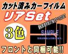 リア (b) ekワゴン H81W カット済みカーフィルム 車種別スモーク