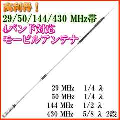 29/50/ 144 /430 MHz 帯 高利得 4バンド 対応 モービル アンテナ