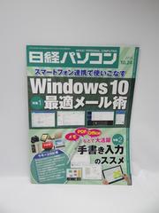 1803 日経パソコン 2016.10.24