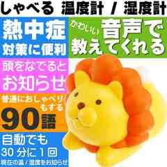 温度計 湿度計 ライオンのおしゃべり温湿度計 黄色 Ha135